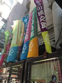 五月大歌舞伎松竹座 - いちじく日記*てんかんをご存知?*