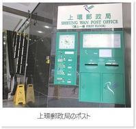 香港ぶらり旅⑥ 上環(ジョンワン)郵政局 - 風景印 ぶらり旅