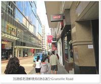 香港ぶらり旅⑦ 加連威老道(グランビルロード)郵政局 - 風景印 ぶらり旅