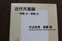近代天皇論(読書no.216) - 空のように、海のように♪