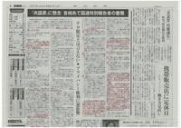 憲法便り#2015:「共謀罪」に懸念表明、国連特別報告者の、首相宛の書簡を紹介します! - 岩田行雄の憲法便り・日刊憲法新聞