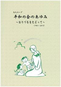 憲法便り#2099:「『ならコープ 平和の会』のこと」 - 岩田行雄の憲法便り・日刊憲法新聞