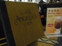 マカオ旅行 アンジェラ・カフェで休憩 - おいしいもの大好き!
