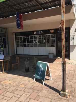 素敵なカフェと本と文房具のお店「手紙舎」さん@調布 - くちびるにトウガラシ