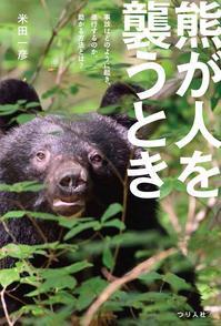 クマに襲われたときの対処法! - キワモノほーるいんワンコ
