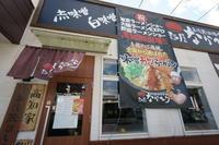 土佐蔵出し味噌 麺屋 なかひら - にゃお吉の高知競馬☆応援写真日記+α(高知の美味しいお店)