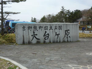 ユーザーツーリングレポート/奈良県・大台ケ原 - motorrad kyoto staff blog