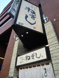 ねぎし 渋谷三丁目店 @渋谷 - 練馬のお気楽もん噺