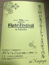フルートフェスティバル in 名古屋 2017 - Think every day.