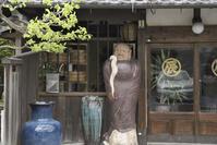 「陶器屋」 - hal@kyoto