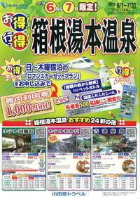 6月&7月はお得に箱根に行こう!! - はこね旅市場(R)日記