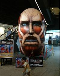 超大型巨人at進撃の巨塔 - 鴎庵