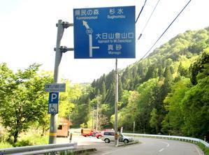No467 加賀大日山 残雪多く加賀甲でリタイア - みちくさおじさん山を歩く