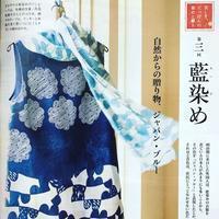 すてきにハンドメイド 梅崎由起子さん - niwa-style