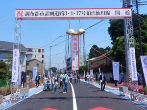 調布3・4・17号狛江仙川線(若葉町)松原通り 開通 - 俺の居場所2