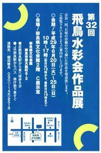奈良地区:黍野さん出展の水彩画作品展のご案内 - ようこそ「松寿奈良・生駒」へ