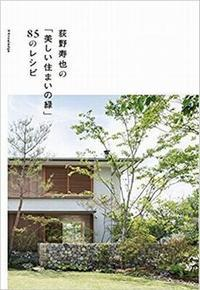 「美しい住まいの緑」85のレシピ - あさひワークスの心地よい住まいづくり日記