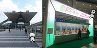 2日目は - 西村電気商会|東近江市|元気に電気!