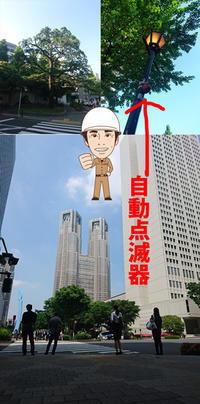 田舎者、都会へ行く - 西村電気商会|東近江市|元気に電気!