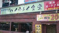 24時間営業!!ハイウェイ食堂@那覇 - スカパラ@神戸 美味しい関西 メチャエエで!!