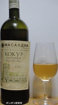 コクール(КОКУР)ソルトビン(СОРТОВИЙ) - ポンポコ研究所(アジアのお酒)