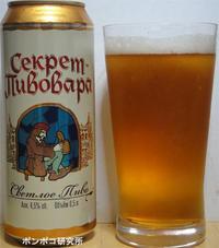 Секрет пивовара(Sekret pivovara) - ポンポコ研究所(アジアのお酒)