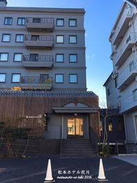 松本ホテル花月   長野・松本 - Favorite place  - cafe hopping -