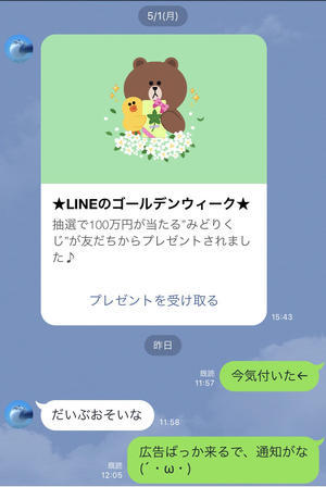 アプリでブログ書く(お手軽編 - yu-itiの稼働日記・期待値の向こう側へ