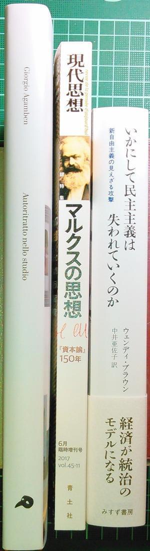 注目新刊:W・ブラウン、G・アガンベン、『現代思想』資本論特集号 - ウラゲツ☆ブログ