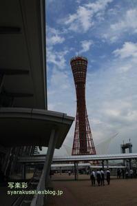 神戸に行く6 - 写楽彩