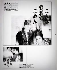 コピーの力。   5月20日(日)   6049 - from our Diary. MASH  「写真は楽しく!」