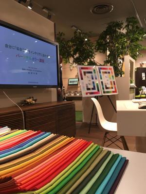 グランフロント大阪 住ムフムラボさんにて、パーソナルカラーセミナー - 色彩コンサルタント 松本千早のブログ REAL COLOR DREAM