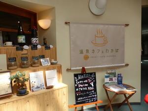 温泉カフェわかば(新潟市秋葉区・花の湯館内) - 幸せなひとときに感謝♪