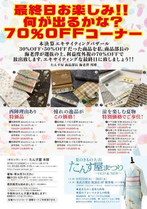 まもなく終了です - KIMONO OLD&NEW たんす屋津田沼店の毎日が宝市