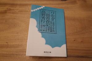 ワセダ三畳青春記 - 沖縄の風