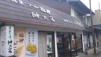 出雲の御菓子「いしはら」 - 料理研究家ブログ行長万里  日本全国 美味しい話