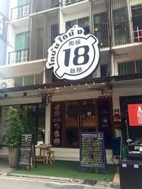 TOBAN DINING18@トンロー - ☆M's bangkok life diary☆
