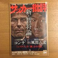 サッカー批評 84 - 湘南☆浪漫