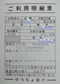 ♪チャリティーコンサート収益振込のご報告 - cocarde