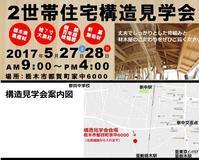 杉と桧香る二世帯住宅②&構造見学会(大工工事) - ㈱栃毛木材工業