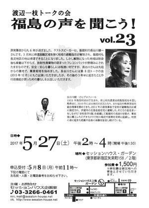 来たれ!トークの会「福島の声を聞こう!」に - セッションハウス スタッフブログ 【スタッフより。】