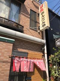 ラーメンプチ遠征 第3弾 - 麹町行政法務事務所