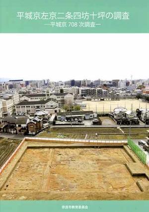 平城京左京二条四坊十坪の調査現地説明会=JR大和路線の直ぐ西側 - 平城宮跡の散歩道