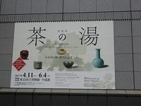茶の湯 - 趣味の部屋0074