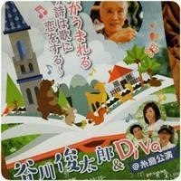 *谷川俊太郎&Diva@糸島公演* - *つばめ食堂*