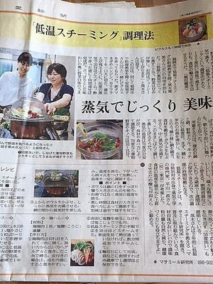 はじめての50℃洗い、低温蒸し講座 - Kitchen Paradise Aya's Diary
