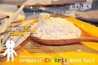 アロマティック美人術:第2チャクラのための「チャクリック・バスソルト」Creativity: クリエイティビティ! - maki+saegusa
