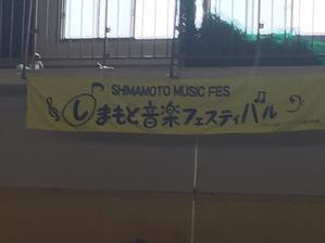 E*BAND LIVE at 島本町立第一中学校(島本音楽フェスティバル) - けいばーどの音楽的生活