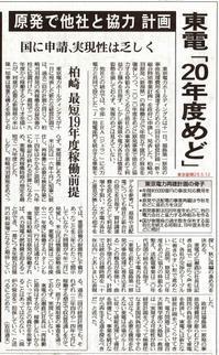 東電「20年度めど」原発で他社と協力計画 国に申請、実現性は乏しく /東京新聞 - 瀬戸の風
