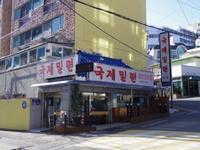 リハビリ釜山旅 12. 国際ミルミョンにて釜山名物ミルミョンの朝食  - マイ☆ライフスタイル